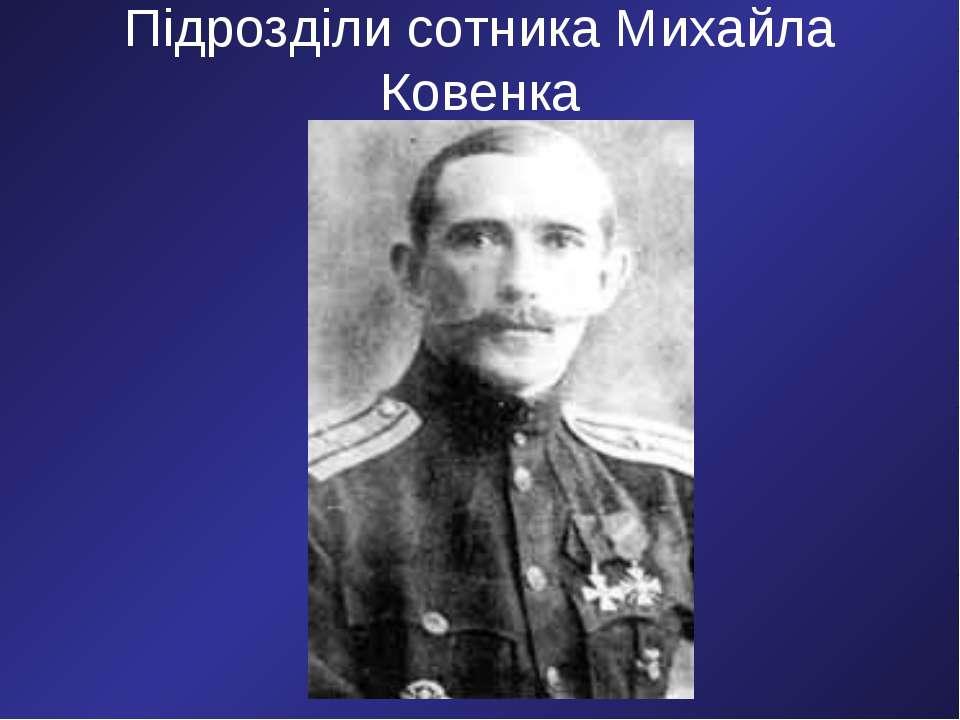 Підрозділи сотника Михайла Ковенка