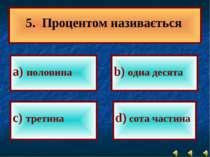 а) половина b) одна десята с) третина d) сота частина 5. Процентом називається
