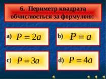 а) b) d) 6. Периметр квадрата обчислюється за формулою: с)