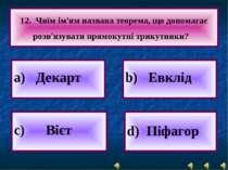 а) Декарт 12. Чиїм ім'ям названа теорема, що допомагає розв'язувати прямокутн...