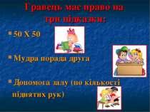 Гравець має право на три підказки: 50 Х 50 Мудра порада друга Допомога залу (...