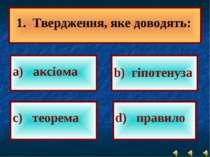а) аксіома b) гіпотенуза с) теорема d) правило 1. Твердження, яке доводять: