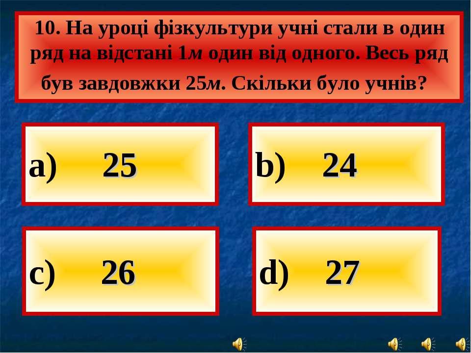 а) 25 b) 24 d) 27 10. На уроці фізкультури учні стали в один ряд на відстані ...