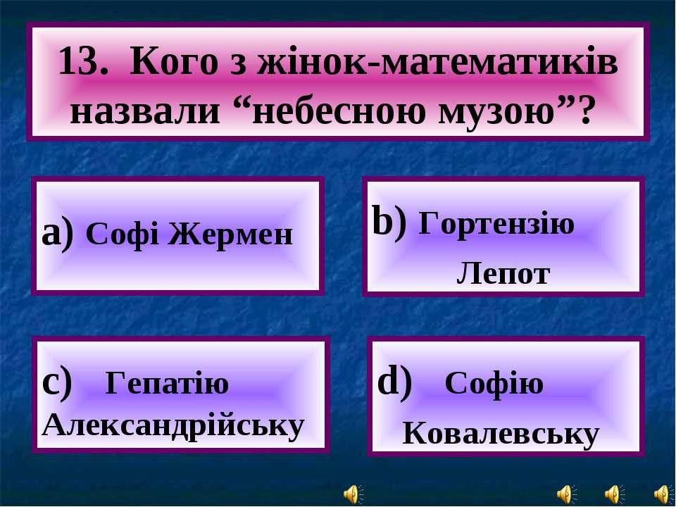 """а) Софі Жермен 13. Кого з жінок-математиків назвали """"небесною музою""""? c) Гепа..."""