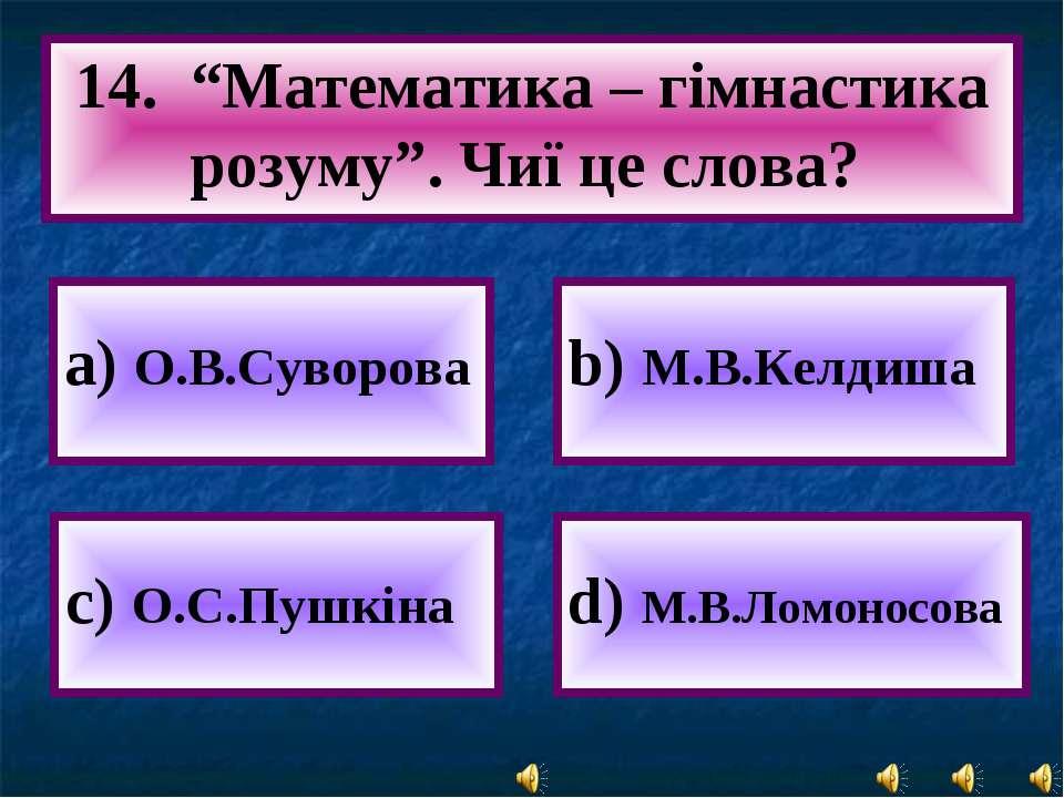"а) О.В.Суворова 14. ""Математика – гімнастика розуму"". Чиї це слова? c) О.С.Пу..."