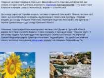 Південні частини теперішніх Одеської, Миколаївської та Херсонської областей, ...