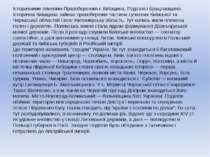 Історичними землями Правобережжя є Київщина, Поділля і Брацлавщина. Історична...
