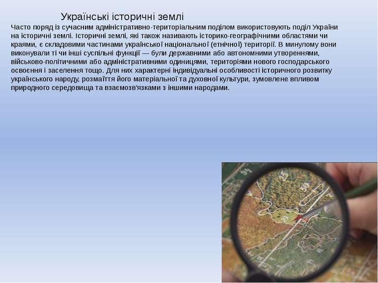 Українські історичні землі Часто поряд із сучасним адміністративно-територіал...