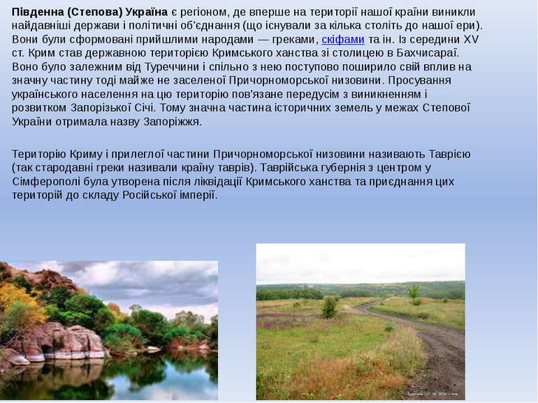Південна (Степова) Україна є регіоном, де вперше на території нашої країни ви...