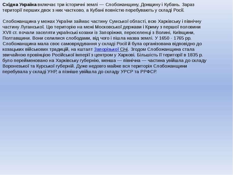 Східна Україна включає три історичні землі — Слобожанщину, Донщину і Кубань. ...