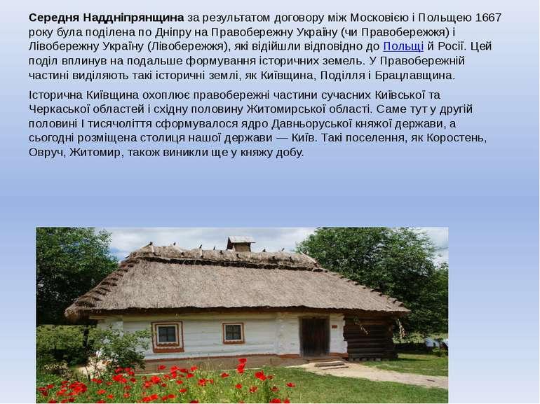 Середня Наддніпрянщина за результатом договору між Московією і Польщею 1667 р...