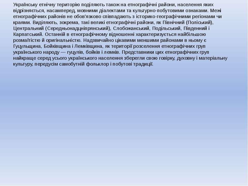 Українську етнічну територію поділяють також на етнографічні райони, населенн...