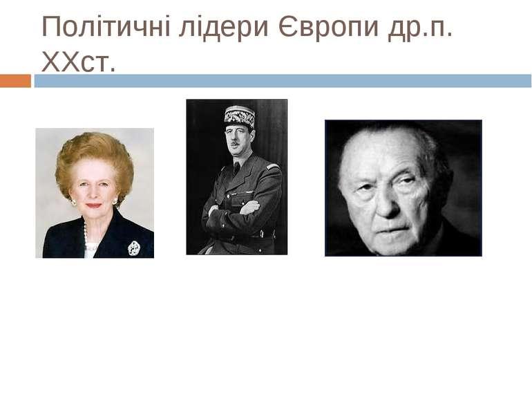Політичні лідери Європи др.п. ХХст.