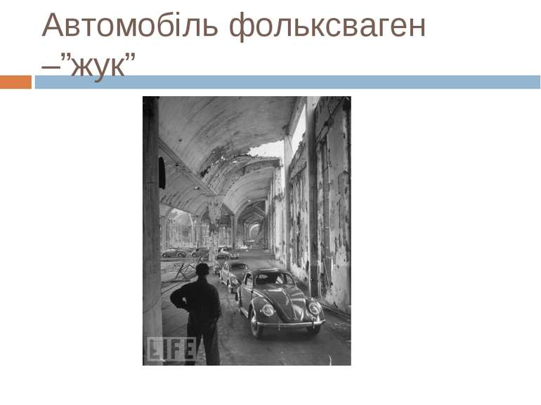 "Автомобіль фольксваген –""жук"""