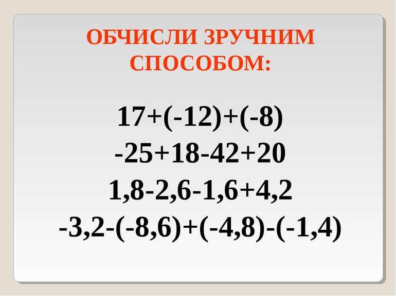 ОБЧИСЛИ ЗРУЧНИМ СПОСОБОМ: 17+(-12)+(-8) -25+18-42+20 1,8-2,6-1,6+4,2 -3,2-(-8...