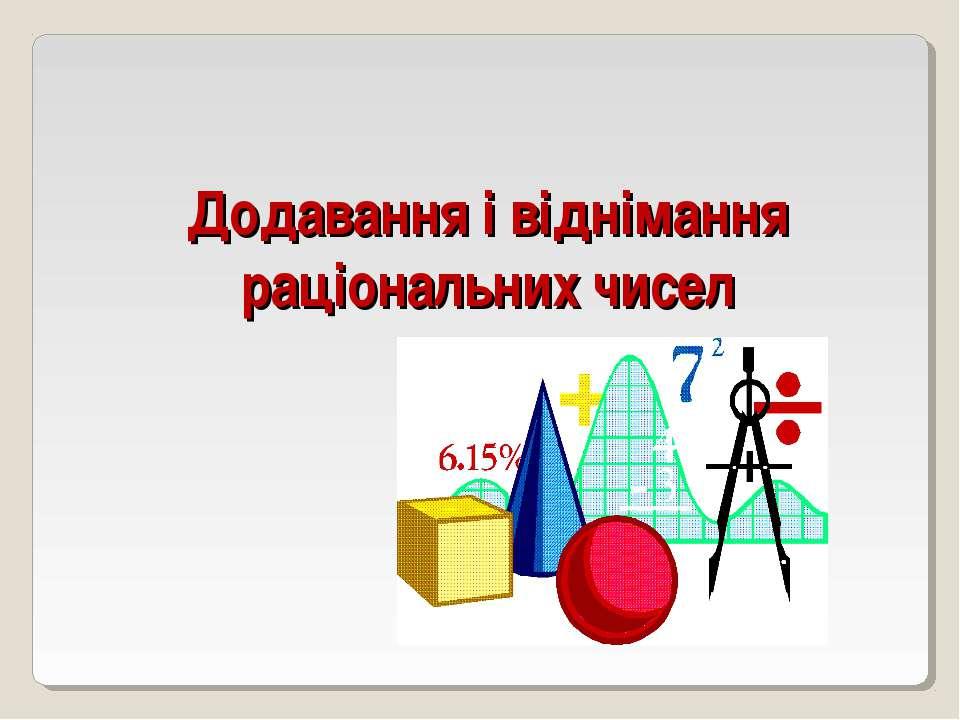 Додавання і віднімання раціональних чисел