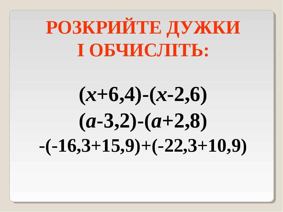 РОЗКРИЙТЕ ДУЖКИ І ОБЧИСЛІТЬ: (х+6,4)-(х-2,6) (а-3,2)-(а+2,8) -(-16,3+15,9)+(-...