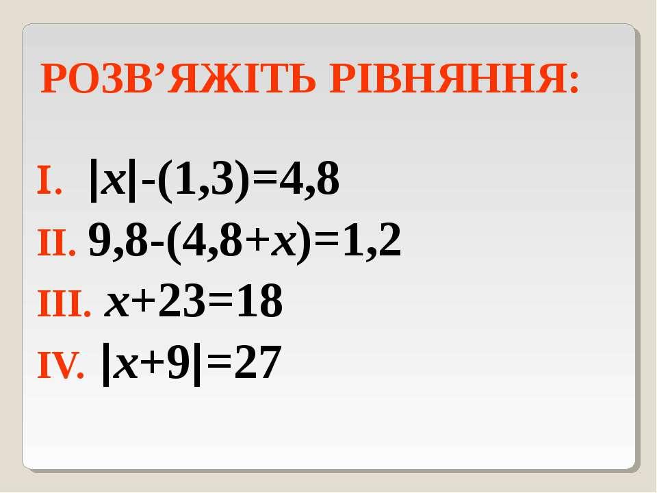 РОЗВ'ЯЖІТЬ РІВНЯННЯ: х -(1,3)=4,8 9,8-(4,8+х)=1,2 х+23=18 х+9 =27
