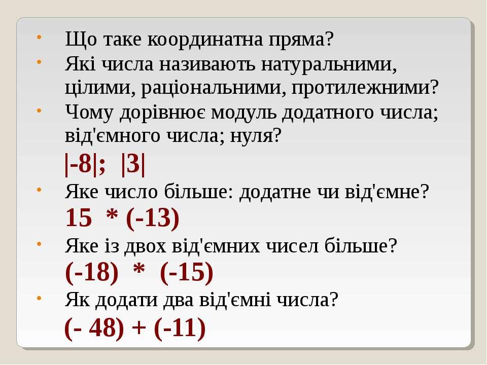 Що таке координатна пряма? Які числа називають натуральними, цілими, раціонал...