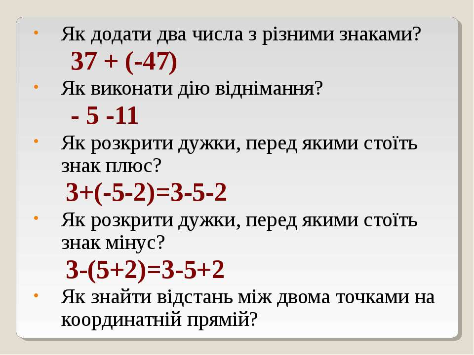 Як додати два числа з різними знаками? 37 + (-47) Як виконати дію віднімання?...
