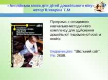 Програма є складовою навчально-методичного комплексу для здійснення дошкільно...