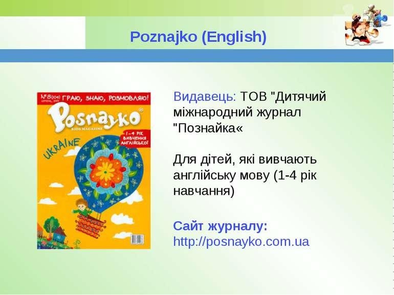 """Видавець: ТОВ """"Дитячий міжнародний журнал """"Познайка« Для дітей, які вивчають ..."""
