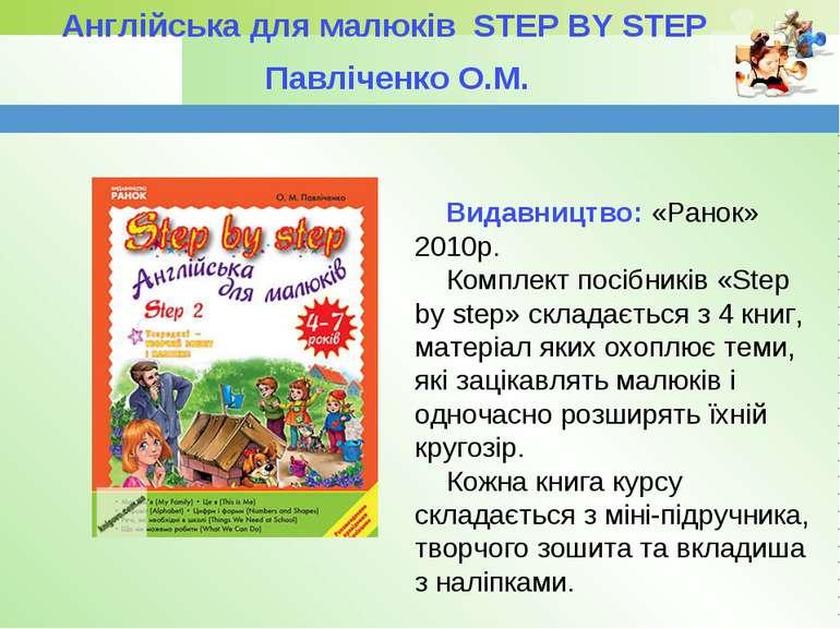 Англійська для малюків STEP BY STEP Павліченко О.М. Видавництво: «Ранок» 2010...