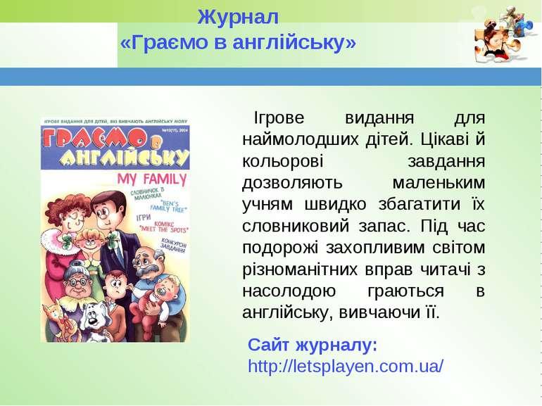 Журнал «Граємо в англійську» Ігрове видання для наймолодших дітей. Цікаві й к...