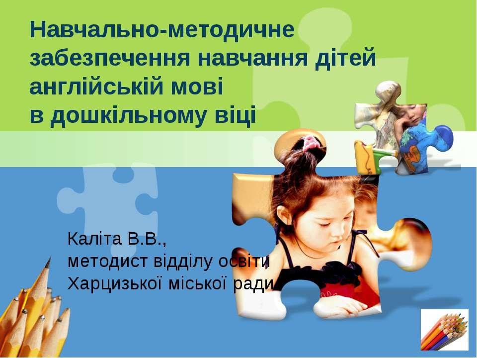 Навчально-методичне забезпечення навчання дітей англійській мові в дошкільном...