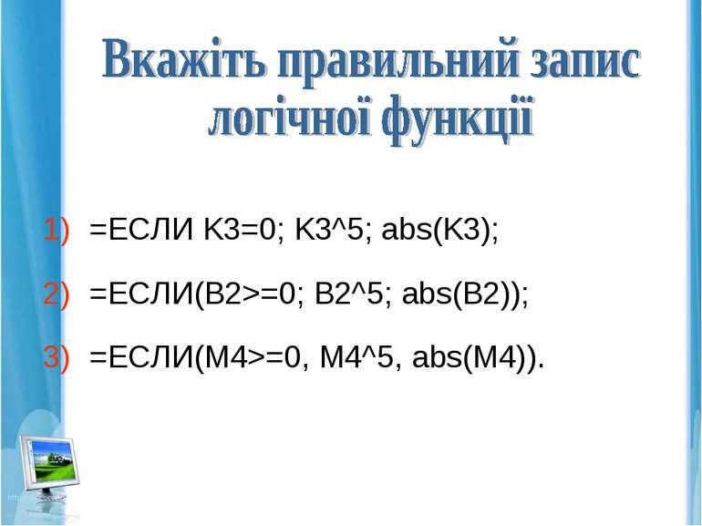 =ЕСЛИ K3=0; K3^5; abs(K3); =ЕСЛИ(B2>=0; B2^5; abs(B2)); =ЕСЛИ(M4>=0, M4^5, ab...