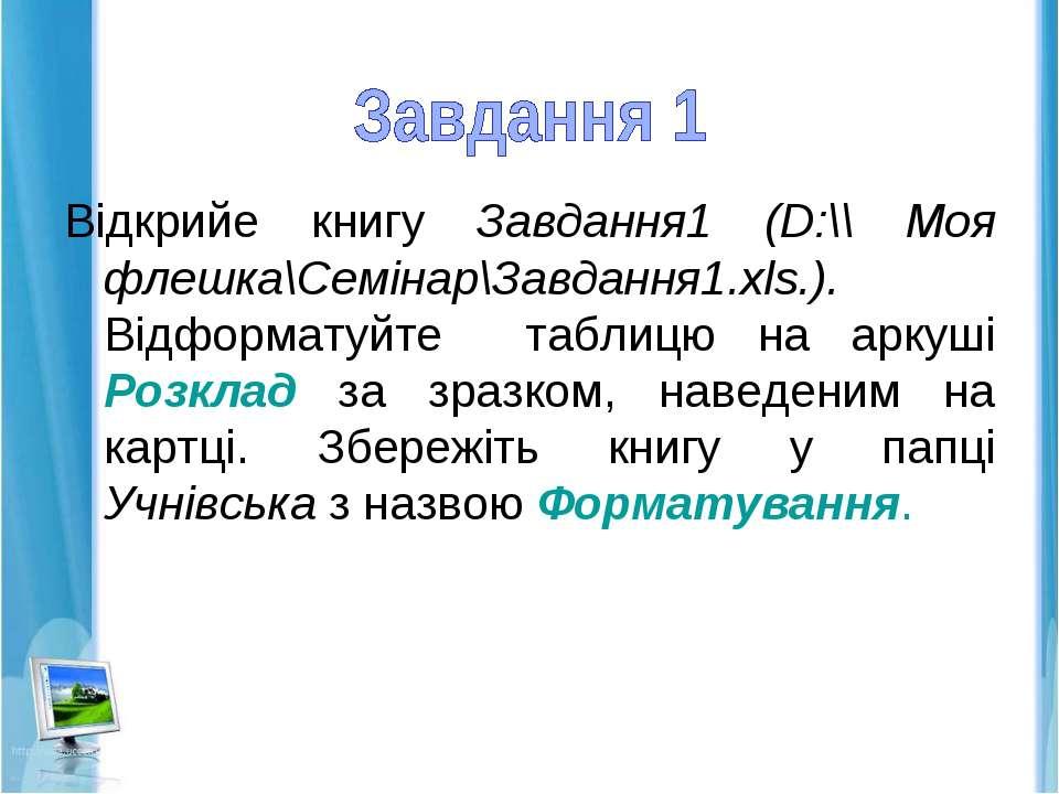 Відкрийе книгу Завдання1 (D:\\ Моя флешка\Семінар\Завдання1.xls.). Відформату...
