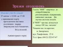 Зразки оголошень Шановні учні 8-х класів! 27 квітня з 12.00. до 17.00 у примі...