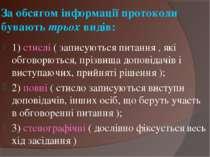 За обсягом інформації протоколи бувають трьох видів: 1) стислі ( записуються ...