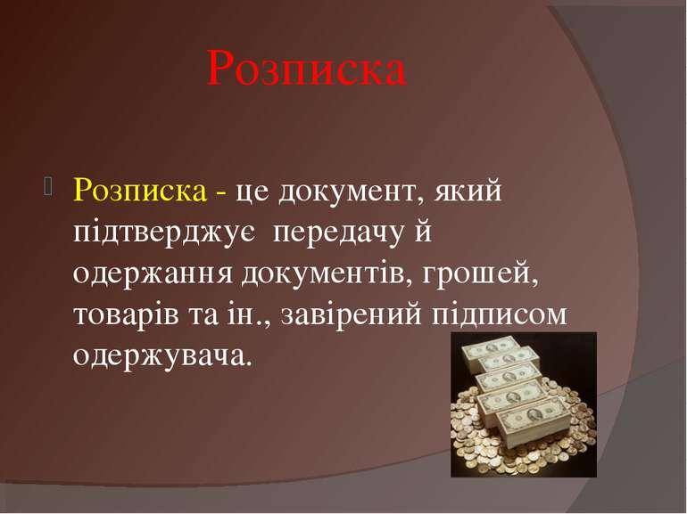 Розписка Розписка - це документ, який підтверджує передачу й одержання докуме...