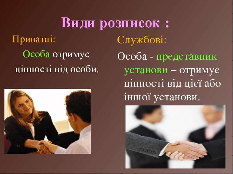 Види розписок : Приватні: Особа отримує цінності від особи. Службові: Особа -...