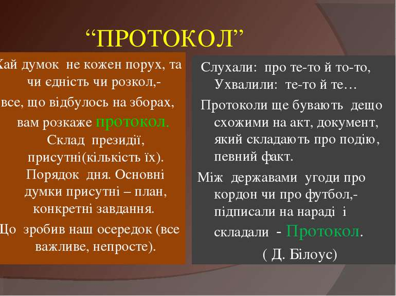 """""""ПРОТОКОЛ"""" Хай думок не кожен порух, та чи єдність чи розкол,- все, що відбул..."""