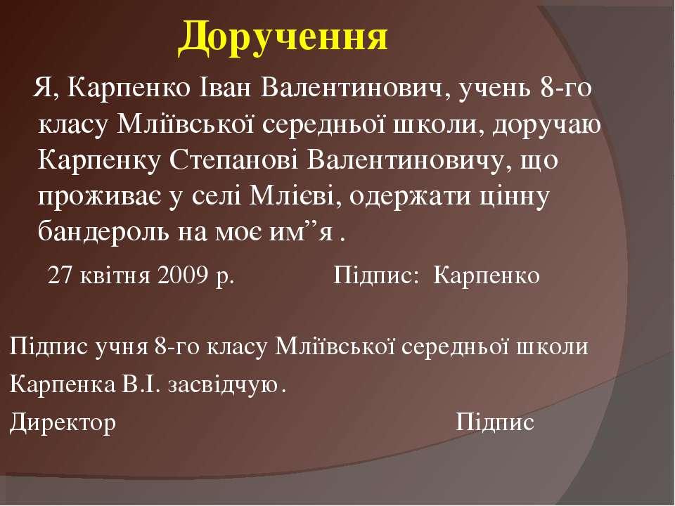 Доручення Я, Карпенко Іван Валентинович, учень 8-го класу Мліївської середньо...
