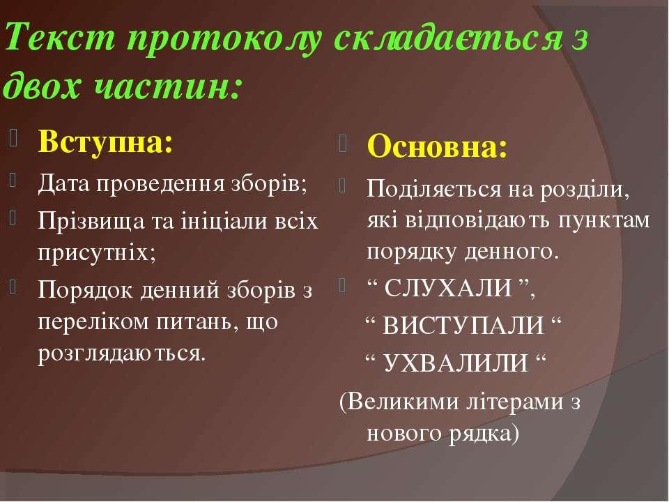 Текст протоколу складається з двох частин: Вступна: Дата проведення зборів; П...