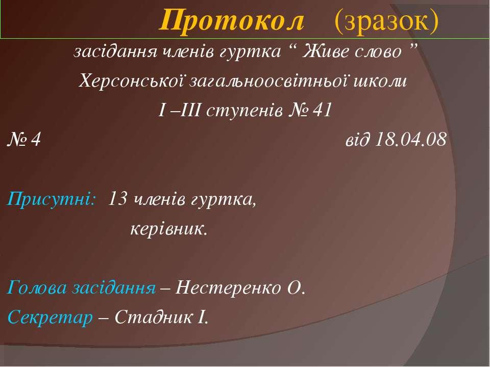 """Протокол (зразок) засідання членів гуртка """" Живе слово """" Херсонської загально..."""