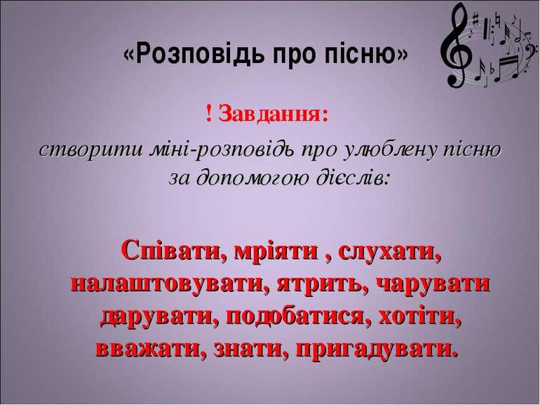 «Розповідь про пісню» ! Завдання: створити міні-розповідь про улюблену пісню ...