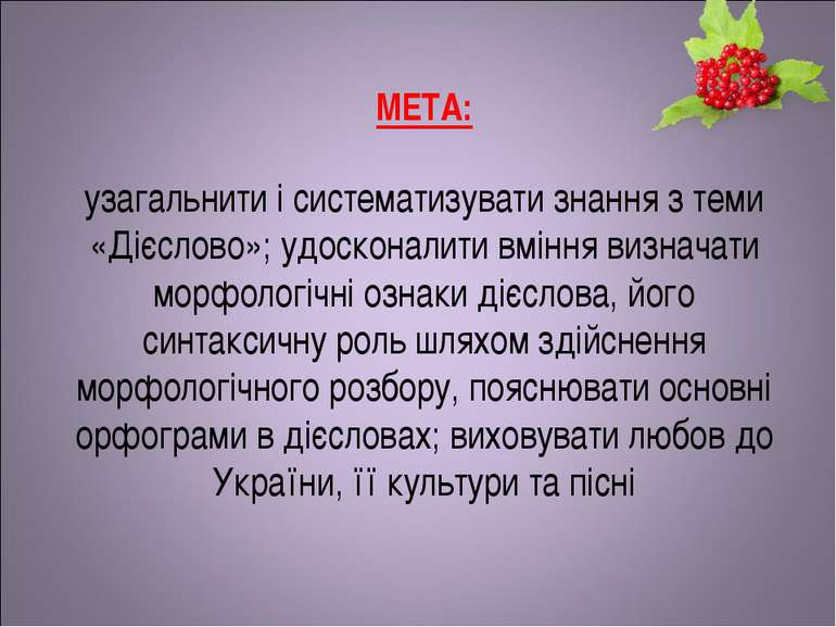 МЕТА: узагальнити і систематизувати знання з теми «Дієслово»; удосконалити вм...