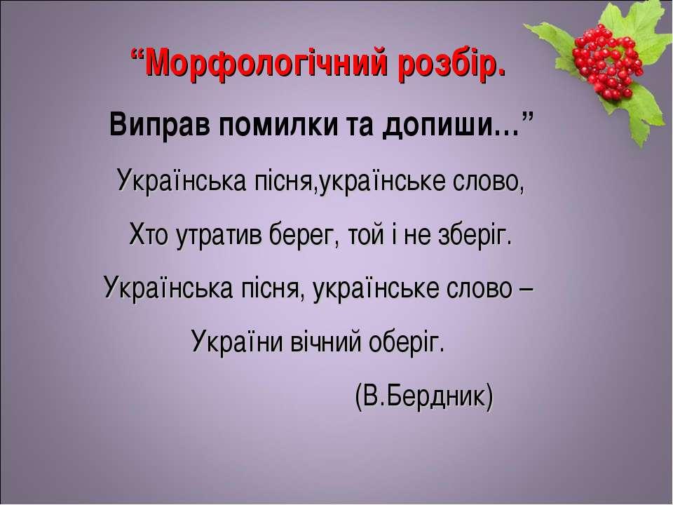 """""""Морфологічний розбір. Виправ помилки та допиши…"""" Українська пісня,українське..."""