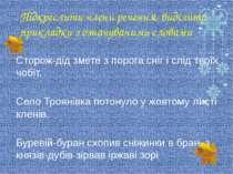 Підкреслити члени речення, виділити прикладки з означуваними словами Сторож-д...