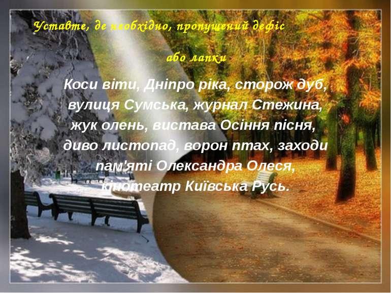 Уставте, де необхідно, пропущений дефіс або лапки Коси віти, Дніпро ріка, сто...