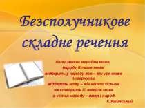 Коли зникає народна мова, народу більше нема! відберіть у народу все – він ус...