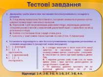 Двокрапку треба вжити між частинами безсполучникового складного речення А. У ...