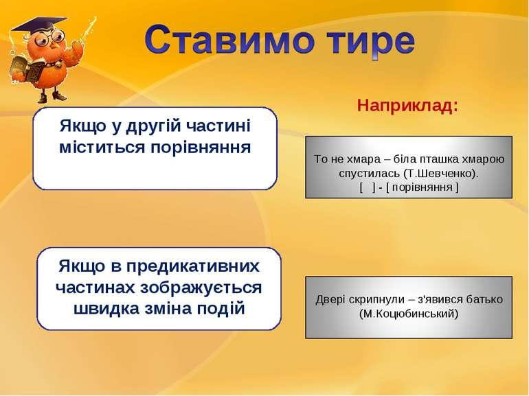 Якщо у другій частині міститься порівняння Якщо в предикативних частинах зобр...