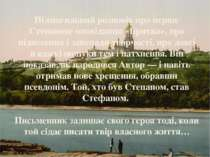 Підмогильний розповів про перше Степанове оповідання «Бритва», про піднесення...