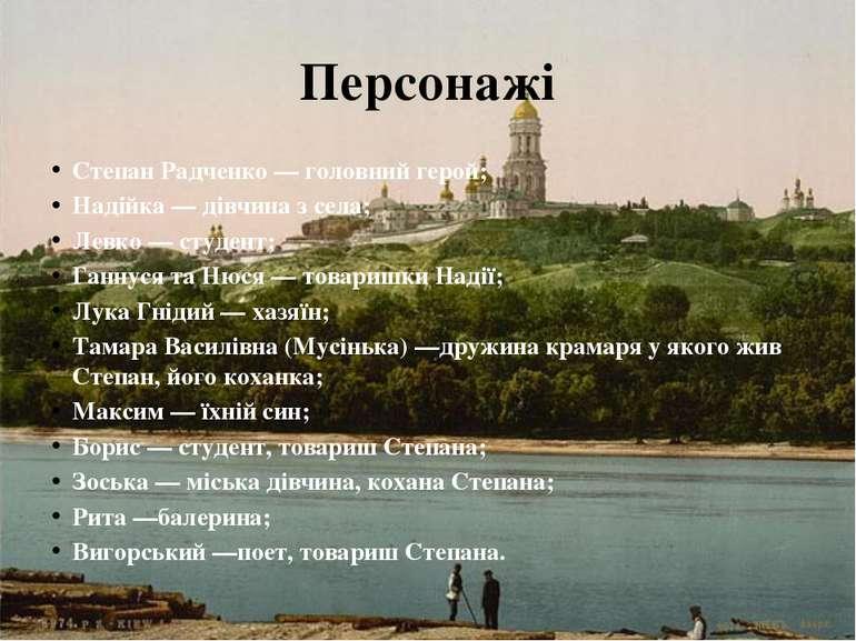 Персонажі Степан Радченко — головний герой; Надійка — дівчина з села; Левко —...