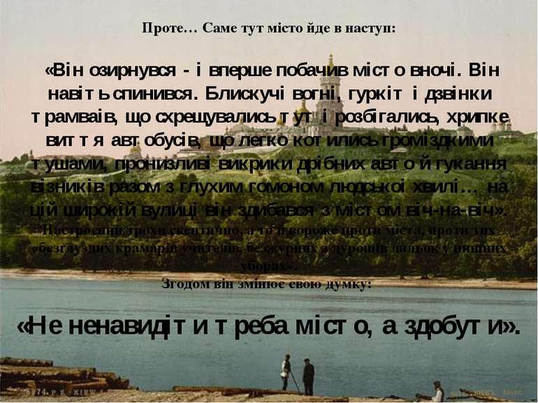 Проте… Саме тут місто йде в наступ: «Вiн озирнувся - i вперше побачив мiсто в...